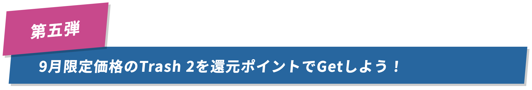 iZotope RX 8 リリース記念セール